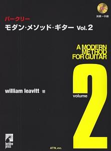 笹島明夫『モダン・メソッド・ギター』