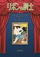 リボンの騎士<なかよしオリジナル版>復刻大全集BOX (4)