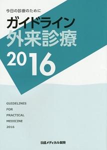 ガイドライン外来診療 2016