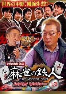 四神降臨外伝 麻雀の鉄人 挑戦者中野浩一 上巻