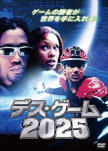 デスゲーム2025