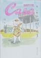 カーサの猫村さん (3)