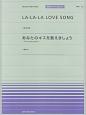 LA・LA・LA・LOVE SONG(久保田利伸)/あなたのキスを数えましょう(小柳ゆき)