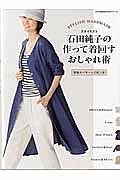 『スタイリスト石田純子の作って着回すおしゃれ術』石田純子