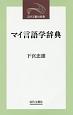 マイ言語学辞典