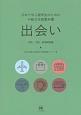 出会い 別冊 文型・表現練習編 日本で学ぶ留学生のための中級日本語教科書