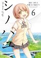 シノハユ the dawn of age (6)