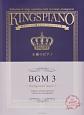 贅沢アレンジで魅せるステージレパートリー集 王様のピアノ BGM (3)