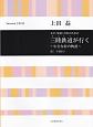 上田益/女声(児童)合唱のための 三陸鉄道が行く~小さな村の物語~