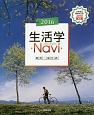 生活学Navi+成分表 2016