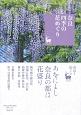 奈良 四季の花めぐり