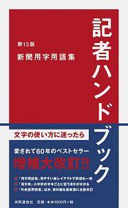 記者ハンドブック 新聞用字用語集<第13版>