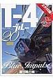 T-4ブルー 20周年 Blue Impulse