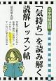 中学受験国語 「気持ち」を読み解く読解レッスン帖