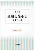 池田大作全集スピーチ<普及版> 2003
