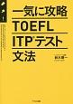 一気に攻略TOEFL ITPテスト文法