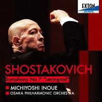 森山周一郎『ショスタコーヴィチ:交響曲第7番「レニングラード」』