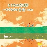 キング・スーパー・ツイン・シリーズ こころの故郷~やすらぎの童謡 ベスト