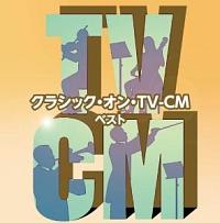 キング・スーパー・ツイン・シリーズ クラシック・オン・TV-CM ベスト