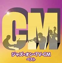 ミシェル・ルグラン『キング・スーパー・ツイン・シリーズ ジャズ・オン・TV-CM ベスト』