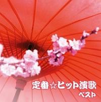 キング・スーパー・ツイン・シリーズ 定番☆ヒット演歌 ベスト