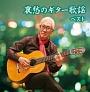 キング・スーパー・ツイン・シリーズ 哀愁のギター歌謡 ベスト