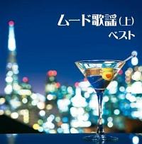 ジョン・ペイサー『キング・スーパー・ツイン・シリーズ ムード歌謡(上) ベスト』