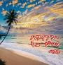 キング・スーパー・ツイン・シリーズ ハワイアン・ミュージック ベスト