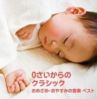 キング・スーパー・ツイン・シリーズ 0さいからのクラシック~おめざめ・おやすみの音楽 ベスト
