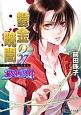 鬱金の暁闇 破妖の剣6 (27)