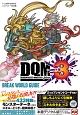 ドラゴンクエストモンスターズジョーカー3<ニンテンドー3DS版>ブレイクワールドガイド