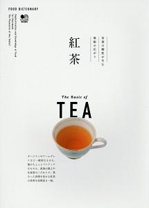 『紅茶』ドナルド・フェイソン