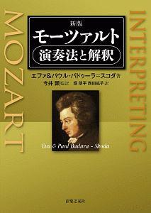 モーツァルト 演奏法と解釈<新版>