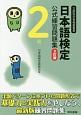 日本語検定 公式練習問題集 2級<3訂版>