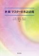 新編・マスター日本語表現