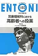ENTONI 2016.3 耳鼻咽喉科における高齢者への投薬 Monthly Book(190)