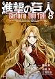 進撃の巨人 Before the fall (8)