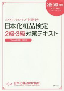 日本化粧品検定2級・3級対策テキスト コスメの教科書<第2版>