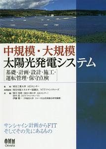 中規模・大規模太陽光発電システム