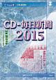 CD-毎日新聞 2015