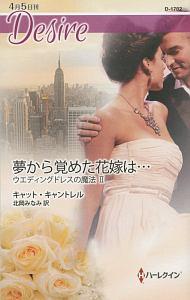 『夢から覚めた花嫁は… ウエディングドレスの魔法2』キャット・キャントレル