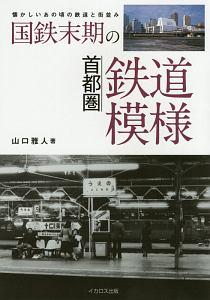 『国鉄末期の首都圏鉄道模様』山口雅人