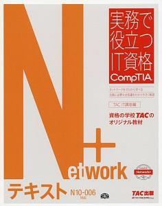 Network+テキスト<N10-006対応版>