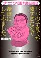 ナニワ団地日記 パパの子育てが凄すぎたので漫画にしてみました