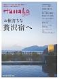 Hanako SPECIAL 贅沢宿へ 話題のエリア、函館、金沢、箱根、軽井沢…。絶対行き