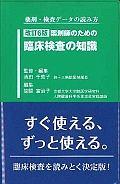池田千恵子『薬剤師のための臨床検査の知識<改訂6版>』