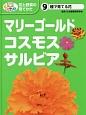 マリーゴールド・コスモス・サルビア めざせ!栽培名人花と野菜の育てかた9