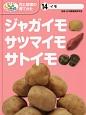 ジャガイモ・サツマイモ・サトイモ めざせ!栽培名人花と野菜の育てかた14