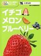 イチゴ・メロン・ブルーベリー めざせ!栽培名人花と野菜の育てかた16