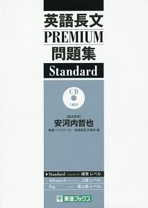英語長文PREMIUM問題集 Standard